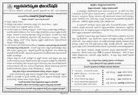 Moral Values Essay In Telugu Term Paper November 2019