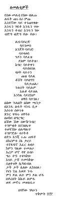 amharic love mom es esgram