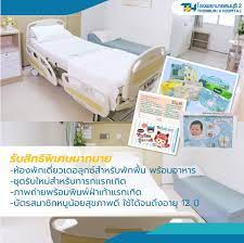 โรงพยาบาลธนบุรี 2... - Thonburi2 Hospital โรงพยาบาลธนบุรี2