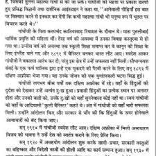 essay on mahatma gandhi hhthumb college mahatma gandhi essay in english mahatma gandhi essays essay on mahatma in marathi thumb