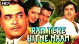 Prem Chopra Ram Tere Kitne Nam Movie