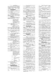 Шпаргалки по fortrany реферат по информатике скачать бесплатно  Шпаргалки по МСФО реферат по бухгалтерскому учету и аудиту скачать бесплатно инвестиций продажа финансовый использование чистый