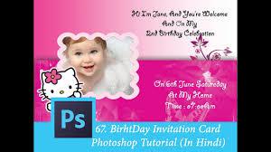 67ps Birthday Invitation Card Kids Special Photoshop