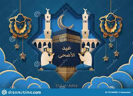 Eid Al-Adha-Kalligraphie Und -mann Nahe Kaaba-Stein Vektor Abbildung -  Illustration von mubarak, vektor: 151344981