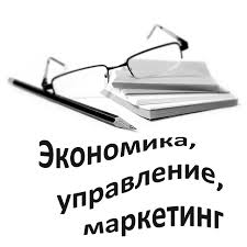 ВКР диссертации экономика менеджмент маркетинг частное лицо  ВКР диссертации экономика менеджмент маркетинг частное лицо