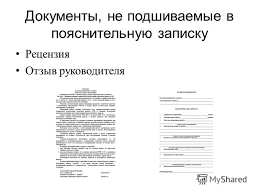 Оформление пояснительной записки к диплому курсовой работе  Общие требования к оформлению написать пояснительную записку образец