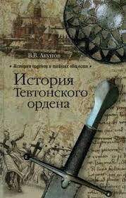 Книги <b>Акунова</b> Вольфганга Викторовича - скачать бесплатно ...