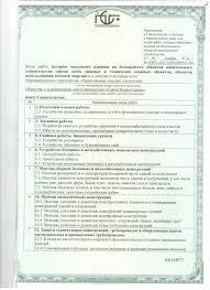 Свидетельства и дипломы в Нижнем Новгороде Нажмите чтобы увеличить Нажмите чтобы увеличить