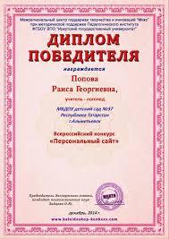 Сайт учителя логопеда Поповой Раисы Георгиевны для детей  Диплом за первое место