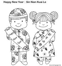 Print Sin Nian Kuai Le Chinese
