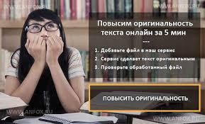 Повысить оригинальность текста в антиплагиате Советуем  Требуется повысить оригинальность текста Поможем на ru