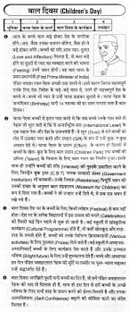 child labour essay in hindi docoments ojazlink child labour essay in hindi finance homework