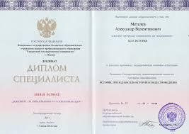 Готовые дипломные работы по социальной работе Диплом специалиста по социальной работе