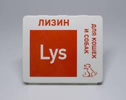 <b>Лизин</b> — средство для профилактики и лечения герпесвирусного ...