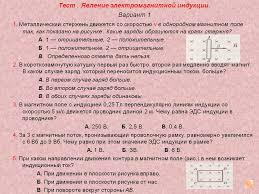 Контрольная работа Магнитное поле Электромагнитная индукция  Контрольная работа электромагнитная индукции Магнитные