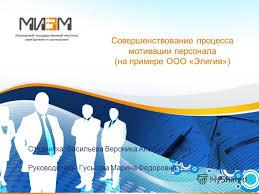 Презентация на тему Совершенствование процесса мотивации  1 1 Совершенствование процесса мотивации персонала