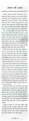 essay on pleasure of reading in hindi