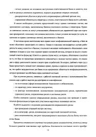 Бердышева Светлана Сергеевна РАЗВИТИЕ ПЛАТЕЖНЫХ СИСТЕМ С  четкое указание на основания наступления ответственности банка и клиента полный ее размер в денежном