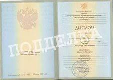 Купить диплом в Ростове на Дону ru Купить диплом в Ростове на Дону