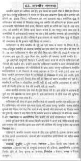 essay on social problems in hindi docoments ojazlink top 189 social issues essay
