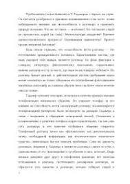 Отчет по производственной практике в газете Тольяттинское  Реферат по статье Гадамера Неспособность к разговору реферат по философии скачать бесплатно западноевропейская 20