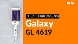 Распаковка щипцов для завивки <b>Galaxy GL 4619</b> / Unboxing ...