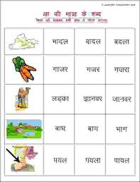 Hindi Aa Ki Matra Worksheets For Grade 1 Students It Is