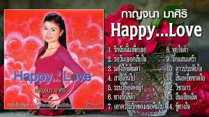 กาญจนา มาศิริ ชุด Happy...Love [Official Playlist] - YouTube