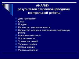 Анализ контрольной работы по английскому языку в классе  Анализ итоговой контрольной работы по английскому языку