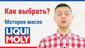 Моторное <b>масло Liqui Moly</b>, как выбрать? - YouTube