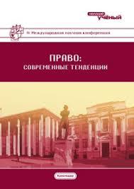 Роль прокуратуры в механизме государственной власти современной  Роль прокуратуры в механизме государственной власти современной России