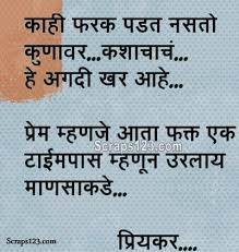 Marathi Love Pics Images Wallpaper For Facebook Page 2