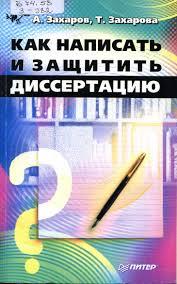 Книги  Захаров А Как написать и защитить диссертацию А Захаров Т Захарова СПб Питер 2006 157 с