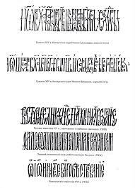 best Русские шрифты images calligraphy   образе древнерусской рукописной книги конца xiv начала xv века xreferat com Банк рефератов сочинений докладов курсовых и дипломных работ