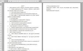 Авторское выполнение дипломных курсовых отчетов по практике  Авторское выполнение дипломных курсовых отчетов по практике рефератов Винница изображение 2