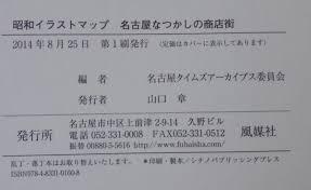 昭和イラストマップ 名古屋なつかしの商店街名古屋タイムズアーカイブス