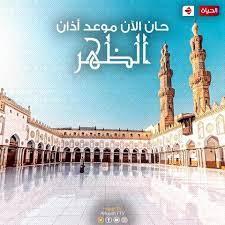 Alhayah TV - حان الآن موعد أذان الظهر حسب التوقيت المحلي...