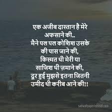 love sad shayari in hindi images