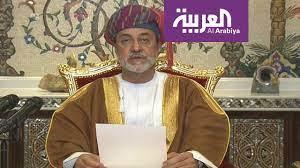 خطاب سلطان عمان هيثم بن طارق آل سعيد - YouTube