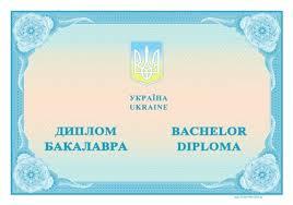 Диплом бакалавра любого украинского ВУЗа г г купить в  Образец 2014 2018 г г лицевая сторона <br >