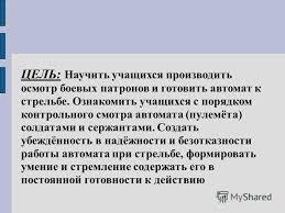 Презентация на тему Глава iv Огневая подготовка Занятие §  2 ЦЕЛЬ