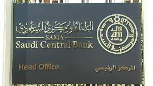انخفاض الأصول الاحتياطية السعودية 4.4 مليارات دولار بيوليو