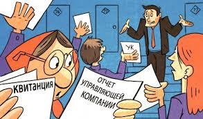 Как получить отчет о работе Управляющей компании  Ежегодный отчет управляющей компании перед собственниками о проделанной работе эффективности и практике