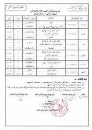 جداول امتحانات صفوف النقل والشهادتين الابتدائية والإعدادية الأزهرية للفصل  الدراسي الأول 2020/2021 - عربي ون
