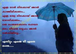 Malayalam Quotes Malayalam Quote Images Malayalam Status Quotes New I Quit From Love Quotes In Malayalam