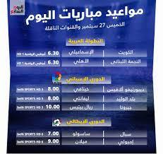 مواعيد مباريات اليوم الخميس 27 - 9 - 2018 والقنوات الناقلة - موقع الحدث الآن