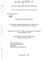 Диссертация на тему Правовое регулирование кибернетического  Диссертация и автореферат на тему Правовое регулирование кибернетического пространства как совокупности информационных отношений