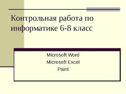Контрольная работа по информатике класс microsoft word  Контрольная работа по информатике 6 8 класс microsoft word microsoft excel paint