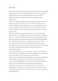 ВВЕДЕНИЕ Настоящая дипломная работа посвящена исследованию  Настоящая дипломная работа посвящена исследованию крылатых выражений