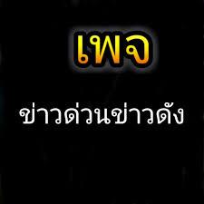 เพจ ข่าวด่วนข่าวดัง - Home